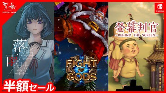 賈船、神々の格闘ゲーム「Fight of Gods」を含む3タイトルの半額セール開催