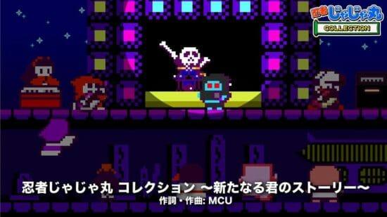 Switch用ソフト「忍者じゃじゃ丸 コレクション」発売、「じゃじゃ丸の妖怪大決戦」の紹介動画も公開