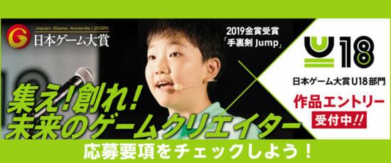日本ゲーム大賞2020「U18部門」エントリー受付開始、Scratch3.0も対象に