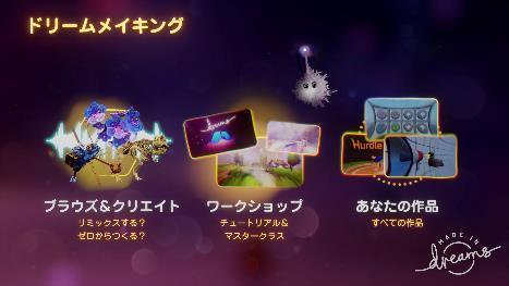 PS4向けクリエイティブゲーム「Dreams Universe」、クリエイトに関する最新情報を公開