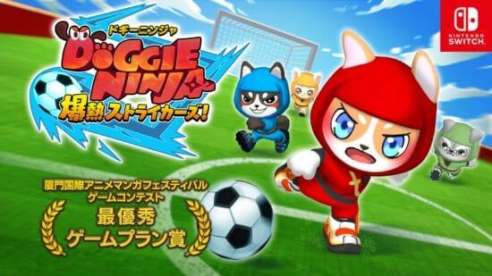 カジュアルeスポーツサッカー「ドギ―ニンジャ 爆熱ストライカーズ!」12月27日発売、みんなで楽しめるパーティーゲーム