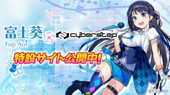 クレーンゲームアプリ「トレバ」、アクションゲーム「暁のブレイカーズ」とバーチャルYouTuber界の歌姫「富士葵」とのコラボが決定