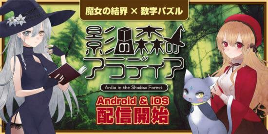 スマホ向け簡単数字パズルゲーム「影の森のアラディア」配信開始