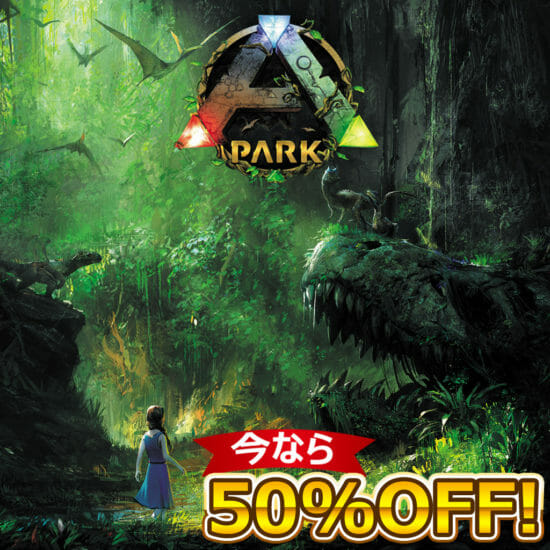 VR専用恐竜アドベンチャーゲーム「ARK Park」ダウンロード版半額セールを開催!