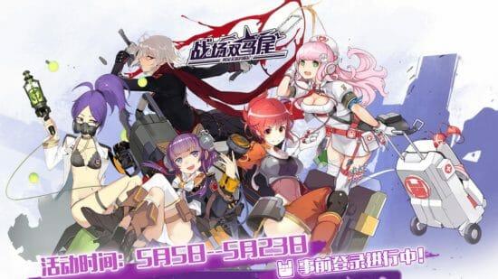 中国ゲーム情報2019年12月14日〜12月20日【中国ゲーム大陸より】