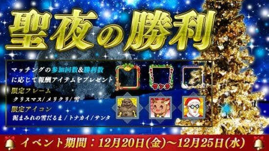 スマホ向けバトルロイヤルゲーム「LEGEND OF HERO」クリスマスイベントイベント「聖夜の勝利」開催