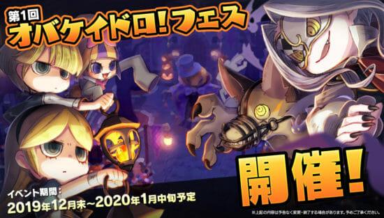 Switch向けソフト「オバケイドロ!」パッケージ版発売、イベント「オバケイドロ!フェス」を12月末に開催