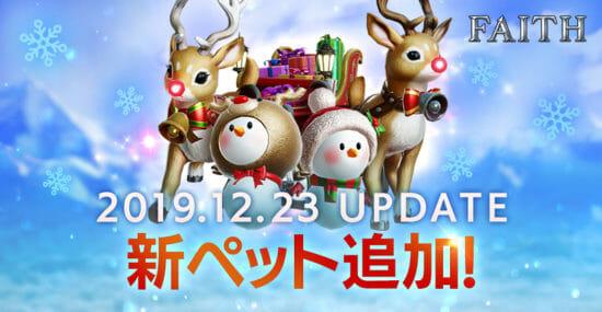 スマホ向けアクションゲーム「FAITH」に新ペット「トナカイ」と「スノーマン」が登場!