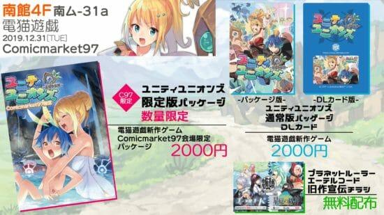 ゲームサークル「電猫遊戯」、コミックマーケット97(4日目)に新作ゲーム「星樹の機神 ユニティユニオンズ」を初頒布