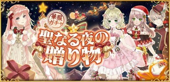 宮廷お着せ替えRPG「謀りの姫:Pocket」大型アップデート実施、クリスマスキャンペーンも開催!