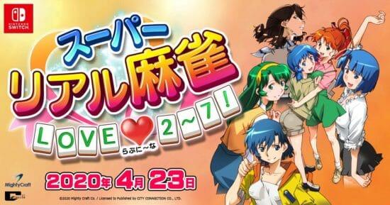 「スーパーリアル麻雀 LOVE♥2~7!」2020年4月23日発売、難易度変更で誰でもごほうびを楽しめる