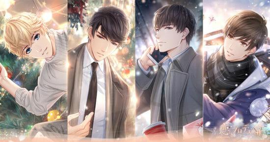 スマホ向け人気恋愛ゲーム「恋とプロデューサー~EVOL×LOVE~」にてクリスマスイベント「聖夜の物語」開催中