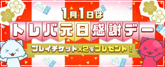 クレーンゲームアプリ「トレバ」年末年始キャンペーン開催、ログインするだけでプレイチケットがもらえる!