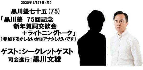「黒川塾75」が2020年1月27日に開催決定、シークレットゲストが登壇