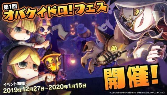 Nintendo Switchソフト「オバケイドロ!」にて「オバケイドロ!フェス」開催、フェス限定で新キャラが登場!
