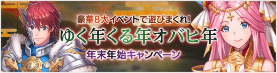 スマホRPG「OVERHIT」ゲーム内アイテムが手に入る年末年始イベント開催