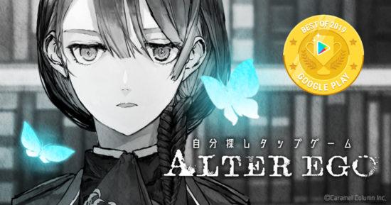 自分探しタップゲーム「ALTER EGO (オルタエゴ)」が、 Google Play ベスト オブ 2019インディー部門を受賞