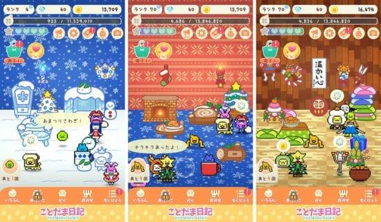 「ことだまっち」を育てる育成ゲーム「ことだま日記」がバージョンアップ、クリスマス&正月要素を大量に追加