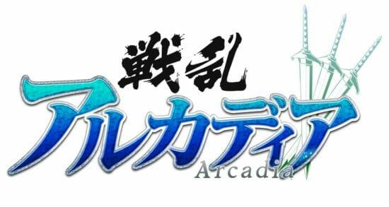 3DアクションRPG「戦乱アルカディア」、限定称号が手に入るイベント「戦乱の冬将軍」が開催