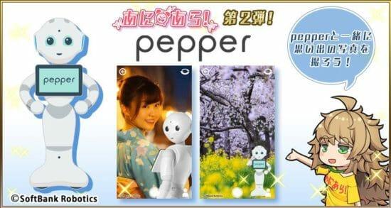 「あにあら!」人型ロボット「Pepper」のボイスパックが登場!カメラ機能で一緒に2ショット写真も