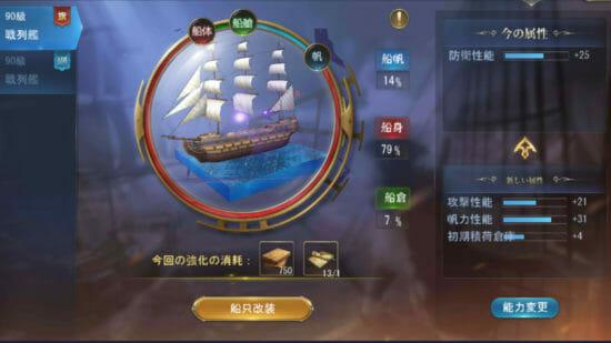 「大航海ユートピア」大型アップデート「眠りのジャングル」を実施!新しい舞台で冒険を楽しもう