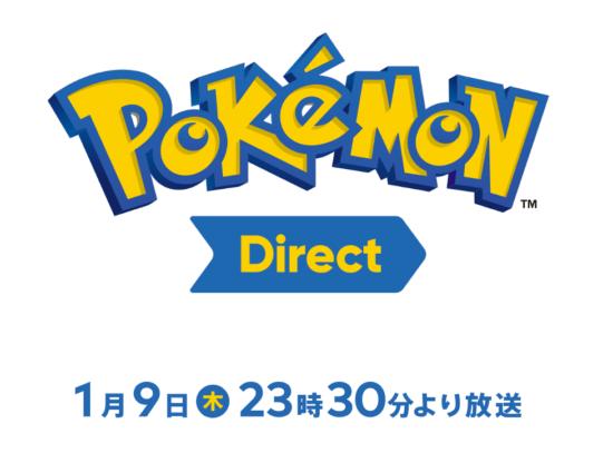 ポケモンダイレクトが1月9日23時30分より放送!ポケモン最新情報をチェックしよう