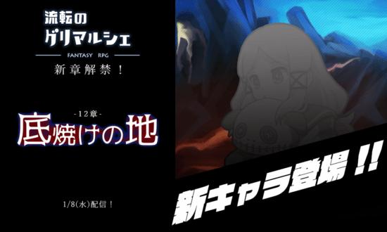 「流転のグリマルシェ」メインストーリー「第12章 底焼けの地」を追加!新キャラクターも登場