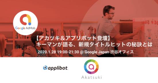 アカツキとアプリボットがヒットの秘訣を語る!Google AdMob Japan主催の勉強会が1月28日に開催