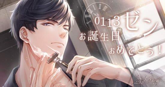 「恋プロ」グループCEO「ゼン(CV:杉田智和)」の誕生日イベント開催!ゼンの限定絆カードが登場