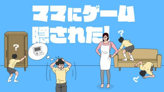 「ママにゲーム隠された」スイッチ、3DS版がセールで300円!ハップのゆるふわ謎解きゲームを楽しもう