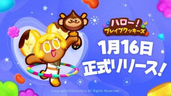 「ハロー!ブレイブクッキーズ」1月16日配信!誰もが楽しめるマッチパズルゲーム