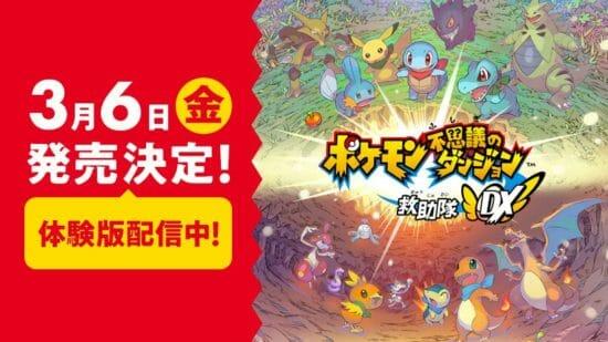 「ポケモン不思議のダンジョン 救助隊DX」3月6日に発売!ポケモンと一緒に不思議のダンジョンを冒険しよう