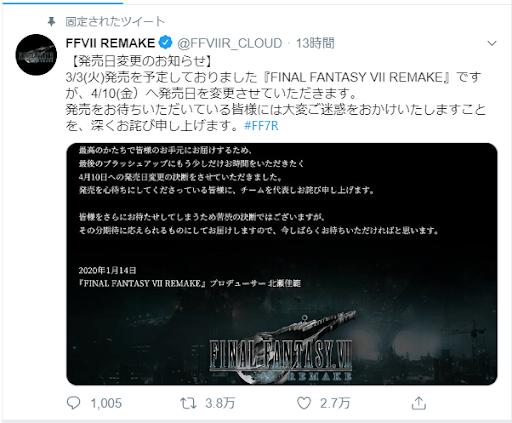 「FF7リメイク」4月10日に発売延期へ