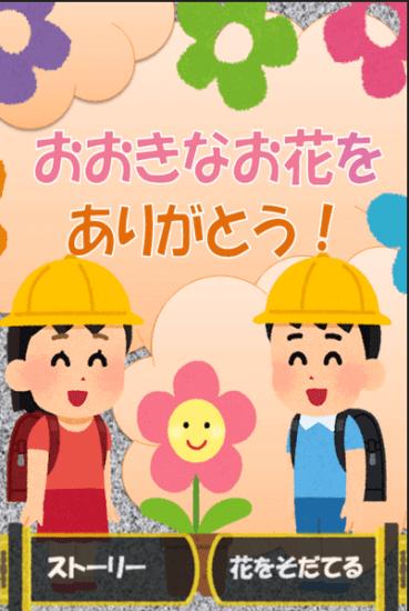 新感覚謎解きゲーム「大きなお花をありがとう」、1月17日ブラウザゲームとして配信!