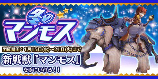 「太極パンダ」新戦獣マンモスが手に入る「冬のマンモス」開催!