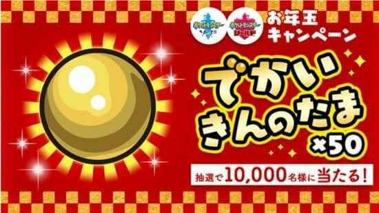 「ポケモン剣盾」お年玉で「でかいきんのたま」が当たるキャンペーン開催!