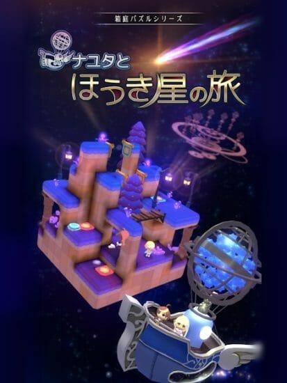 箱庭世界で星を集めるパズルゲーム「ナユタとほうき星の旅」配信開始!