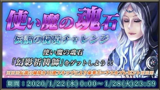 「太極パンダ」使い魔の魂石「幻影祈祷師」が手に入る「伝説の秘境チャレンジ」開催!