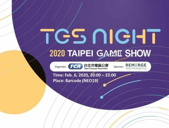 「台北ゲームショウ2020」オフィシャルパーティー参加受付開始