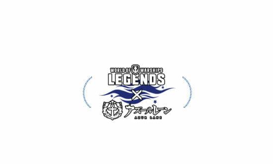 「World of Warships: Legends」と「アズールレーン」コラボ決定!限定迷彩と艦長を1月24日より発表へ