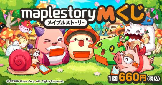 「メイプルストーリーM」描き下ろし複製原画が当たる、オンラインくじ販売開始!