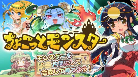 スマホ向けモンスター育成ゲーム「ちょこっとモンスター」配信開始!