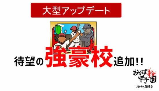 マー君(田中将大選手)もプレイ中!ご飯のおかずで甲子園を目指す「おかず甲子園 令和名勝負」大型アップデート