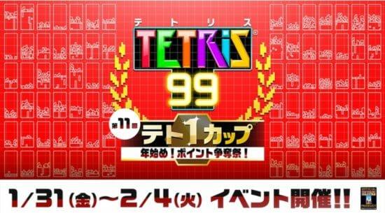 「テトリス99」ポイント争奪祭り「テト1カップ」を1月31日から開催