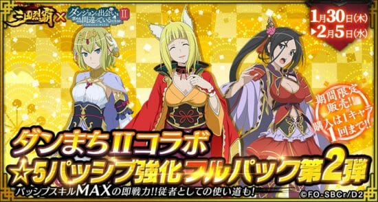 「三国烈覇」x「ダンまちII」コラボ追加アップデートを実施、リューや春姫が登場!