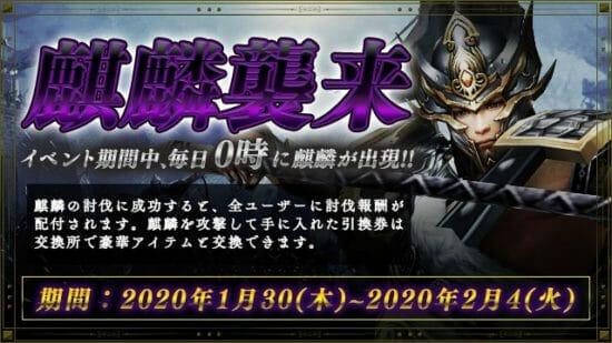 「戦乱アルカディア」麒麟を討伐し豪華アイテムをゲットせよ!イベント「麒麟襲来」開催