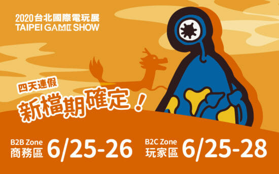 台北ゲームショウ2020の新たな開催日が決定!