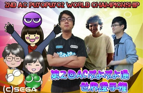 世界のぷよぷよプレイヤーが集結!「第2回ACぷよぷよ通世界選手権」が2月16日開催