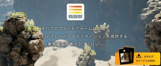 グローバルイルミネーション技術「Enlighten」がUnreal Engine 4.24に対応