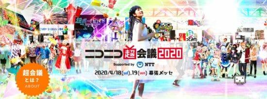 「超サウナ」やゲーム大会まで!「ニコニコ超会議2020」入場券の発売開始
